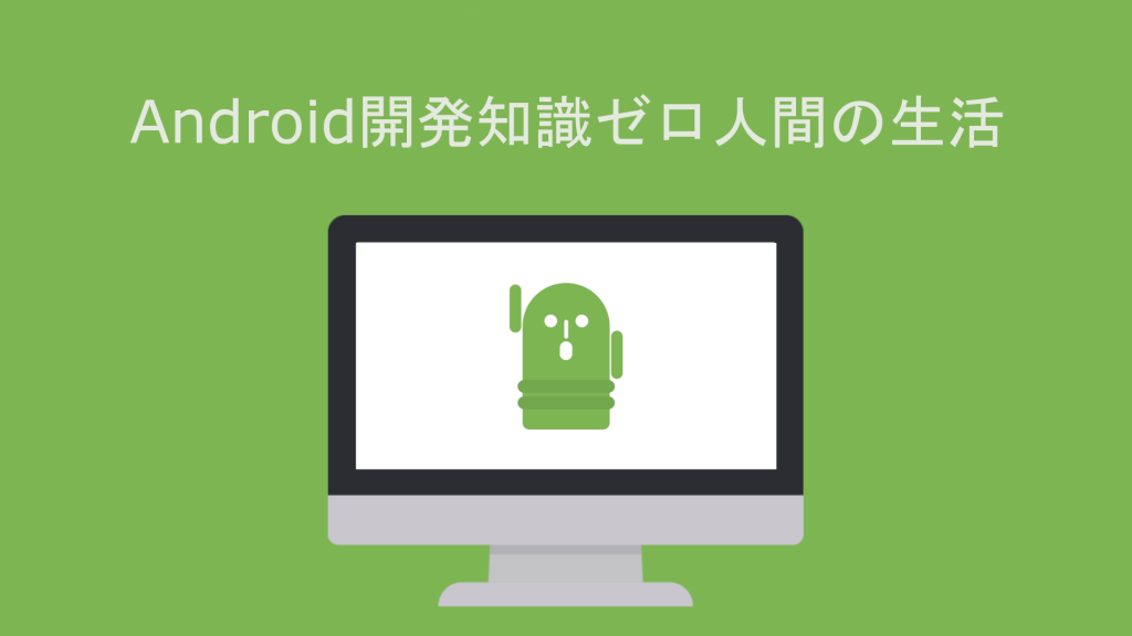Android] BLEに触れたら辛かった話。 | Android開発知識ゼロ人間の生活